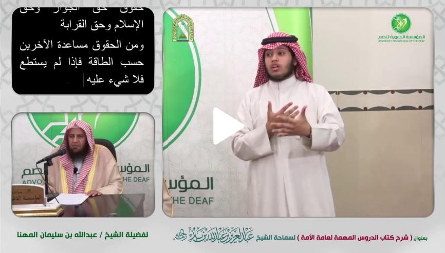 الدرس الثاني عشر : شرح كتاب الدروس المهمة لعامة الأمة للشيخ عبدالله المهنا