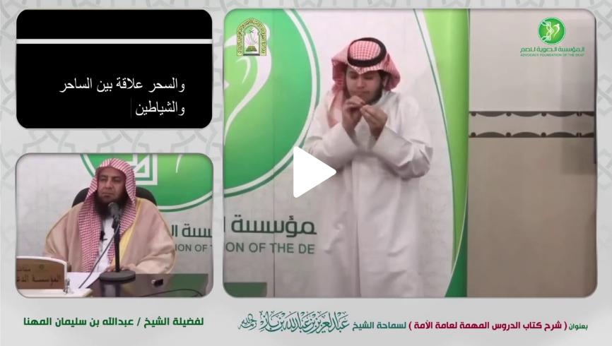 الدرس الثالث عشر : شرح كتاب الدروس المهمة لعامة الأمة للشيخ عبدالله المهنا
