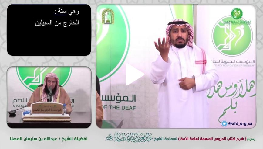 الدرس الرابع عشر : شرح كتاب الدروس المهمة لعامة الأمة للشيخ عبدالله المهنا