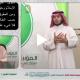 الدرس الخامس عشر : شرح كتاب الدروس المهمة لعامة الأمة للشيخ عبدالله المهنا