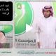 الدرس الثامن عشر : شرح كتاب الدروس المهمة لعامة الأمة للشيخ عبدالله المهنا