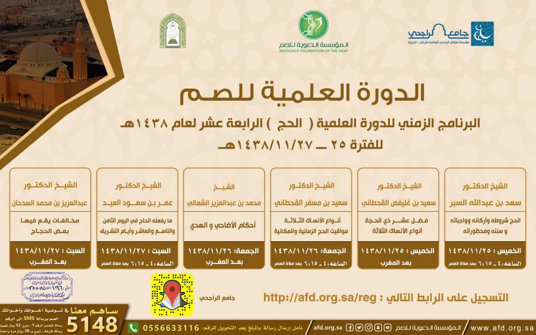 الدورة العلمية (14) : مايفعله الحاج في ايام الحج وأيام التشريق – الشيخ عمر العيد