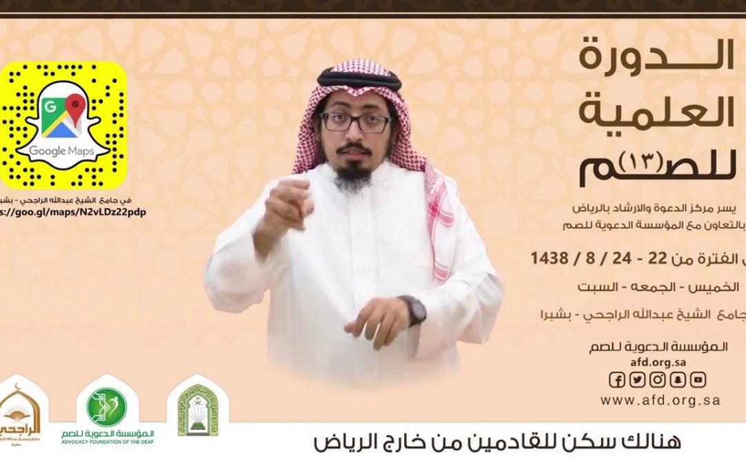 الدورة العلمية (13) : شهر رمضان – الشيخ عبدالعزيز الراجحي
